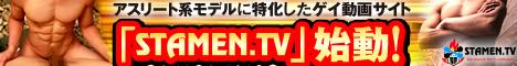 STAMEN.TV-アスリート系イケメンモデルに特化したゲイ動画配信サイト!-